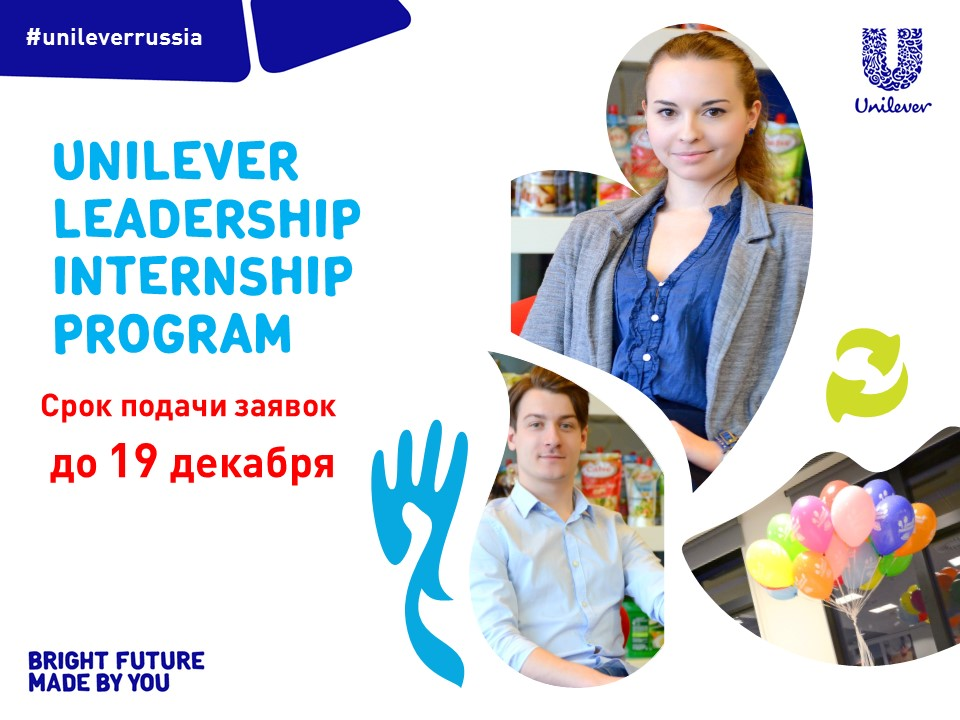 internship report on unilever Internship report on unilever pakistan final 2009 top bottom share | introduction what the unilever is unilever is dedicated to meeting the everyday needs of people everywhere.